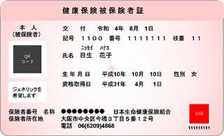 日本 生命 保険